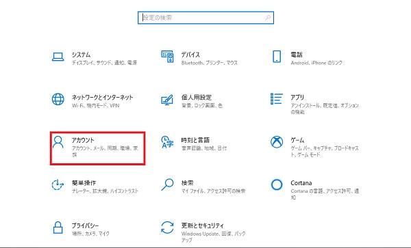 Windows10,問題,解決