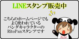 Rito Panda LINEスタンプ 販売