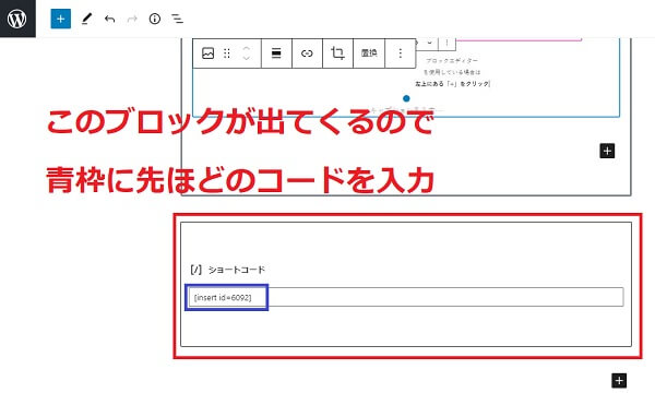 Wordpressの投稿ページや固定ページをショートコードで