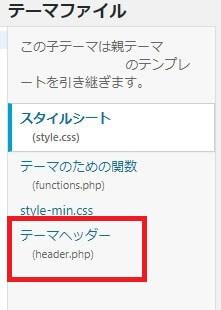 テーマヘッダー(header.php)がある