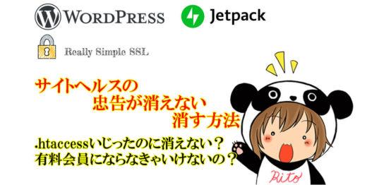 jetpack reallysimple SSL 忠告が消えない