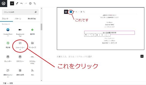 投稿ページに固定ページを表示する方法