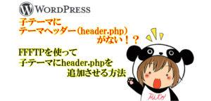 header.phpを子テーマに追加