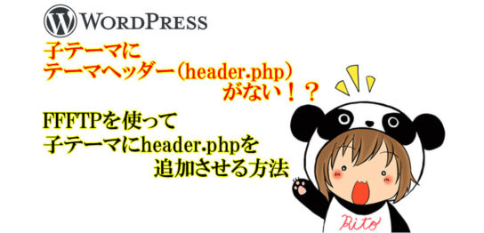header.phpを子テーマに追加