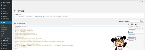 ワードプレス,header.php