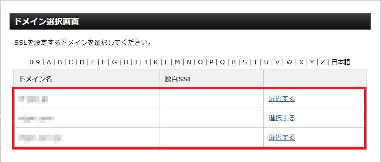 SSL ドメイン選択