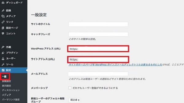 Wordpress SSL化