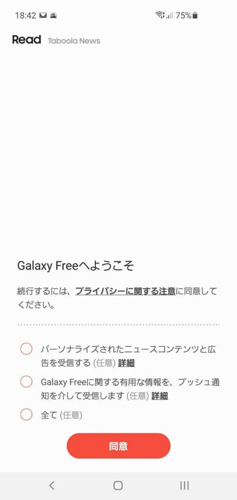 galaxy,FREE,非表示,無効,邪魔